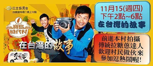 三立-在台灣的故事來囉~