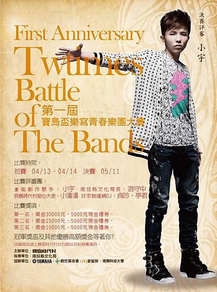 小宇擔任樂團評審