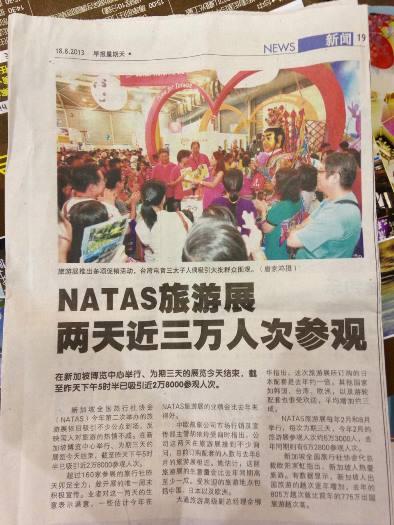 新加坡旅展報導