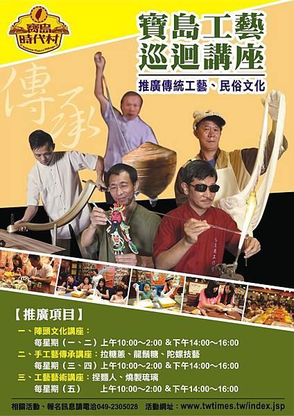 寶島傳統工藝海報