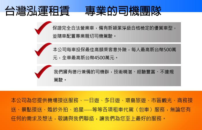 台灣泓運租賃專業的司機團隊.jpg