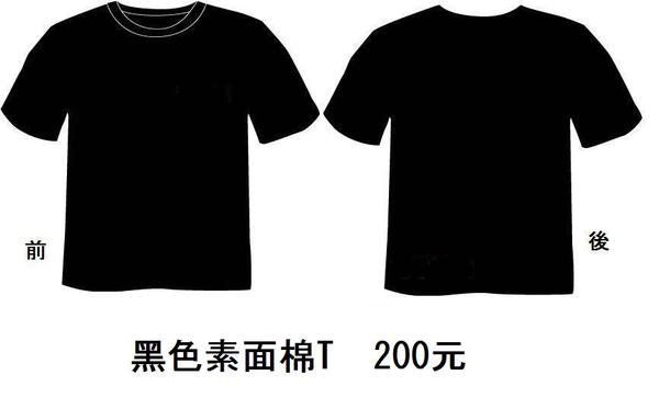 台灣製黑色純棉全素面T shirt