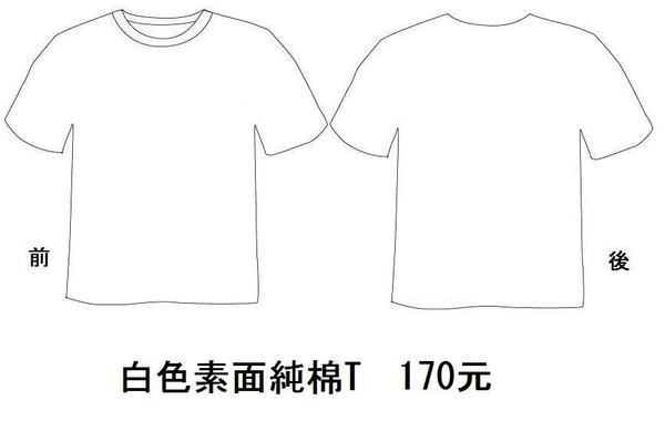 台灣製白色純棉全素面T shirt