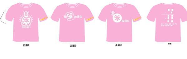 粉紅色 正面三款+背面A款
