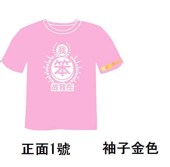 stupid pink -front 1.JPG