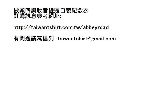 衣服訂購網頁 http://taiwantshirt.com.tw/abbeyroad