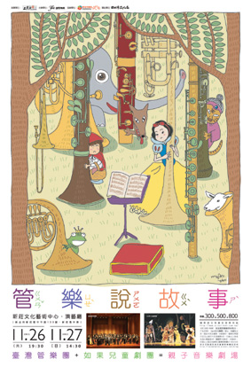 管樂說故事~臺灣管樂團年度親子音樂會