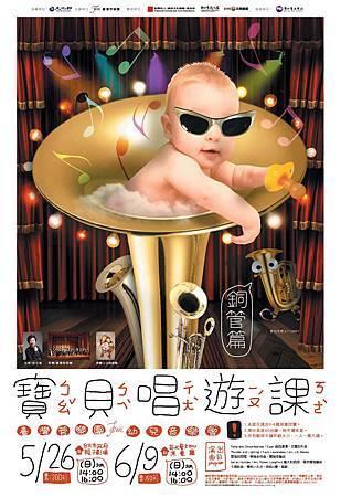 寶貝唱遊課銅管篇~臺灣管樂團幼兒音樂會