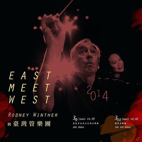 EAST MEETS WEST~Rodney Winther與臺灣管樂團開春音樂會