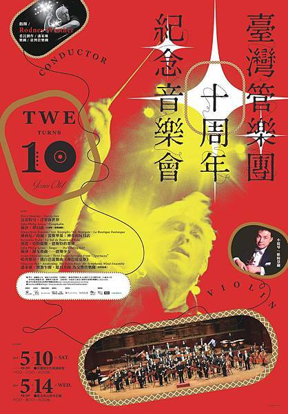 TWE Turns 10 Years Old!~臺灣管樂團十周年紀念音樂會