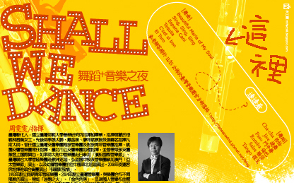 Shall We Dance 連連看