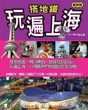 NEW搭地鐵上海180.jpg
