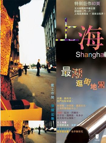 上海最潮小封final-1.jpg