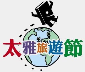 參加太雅旅遊節,有機會拿到東京來回機票!