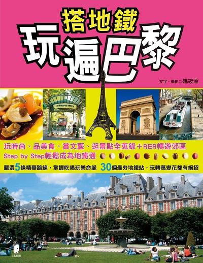 巴黎地鐵封面400.jpg