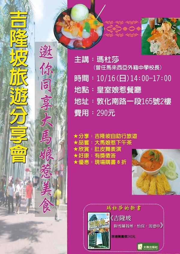 吉隆坡新書發表會.jpg