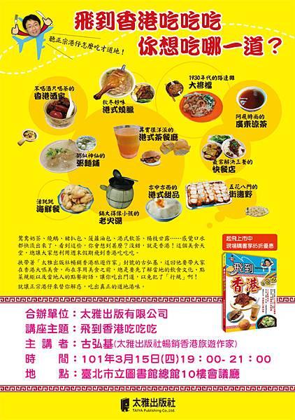 飛到香港吃吃吃海報