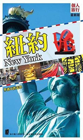 個人旅行紐約-new