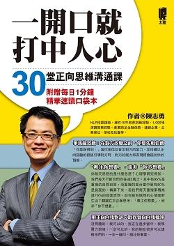 封-陳志勇250