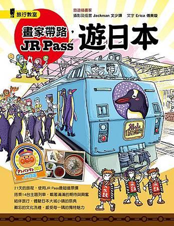 畫家帶路,JR Pass遊日本封面