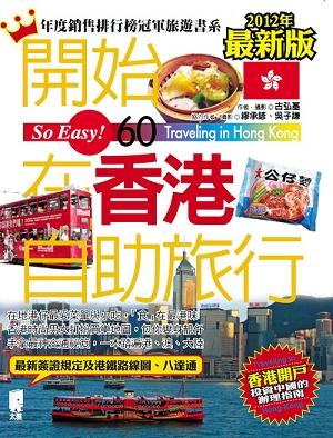 香港正封2012