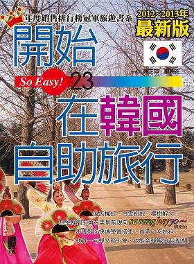開始到韓國自助旅行新封面