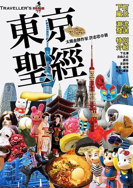 2012東京聖經封面500