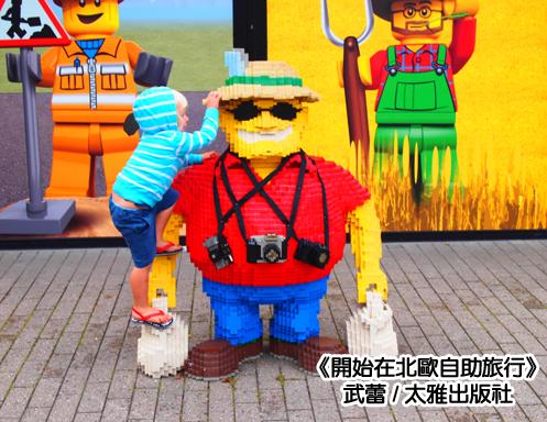 開始在北歐自助旅行LEGO