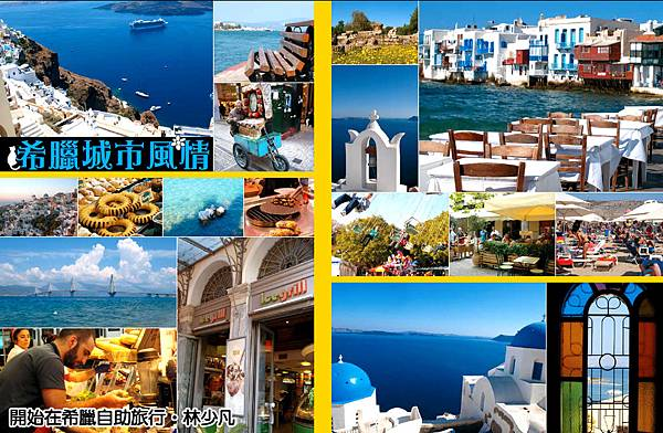 開始在希臘自助旅行-城市風情
