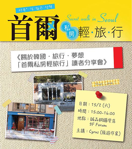 首爾私房輕旅行-香港誠品開講