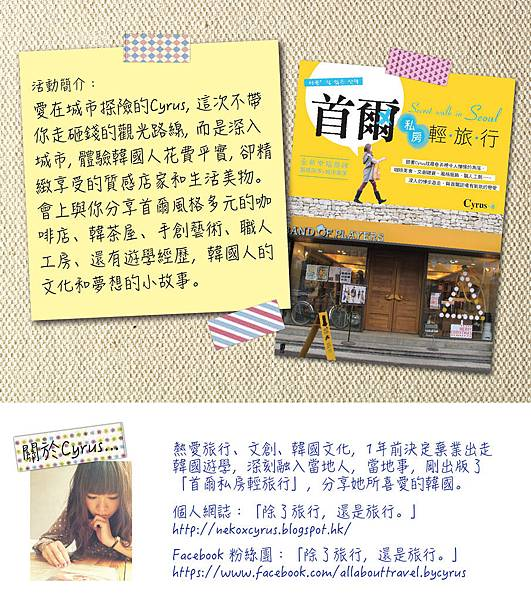 首爾私房輕旅行-香港誠品開講-2