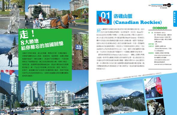 加拿大打工度假-跨頁1