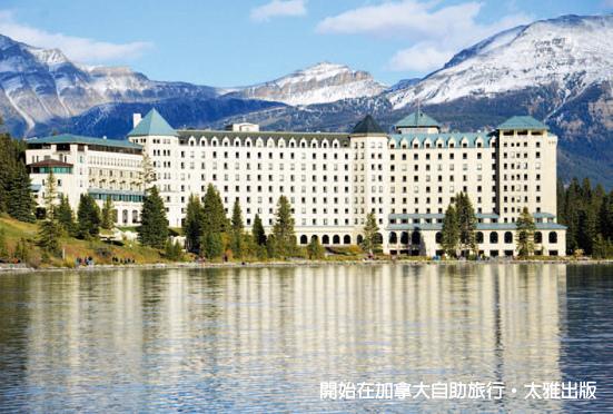 加拿大自助_露易絲湖城堡旅館-1