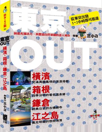 立封-東京OUT:橫濱・箱根・鎌倉・江之島