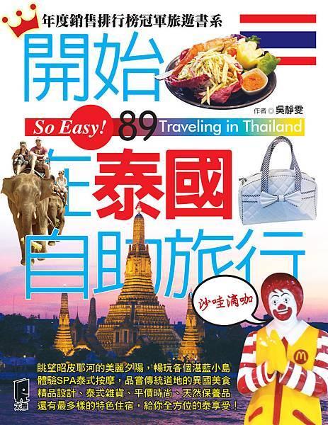 封-開始在泰國自助旅行