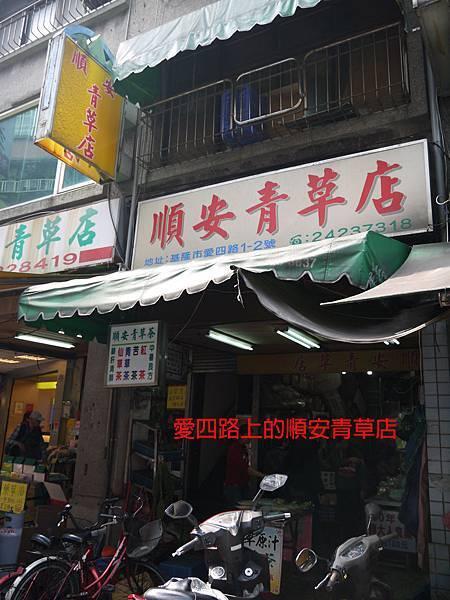 青草店怎麼走