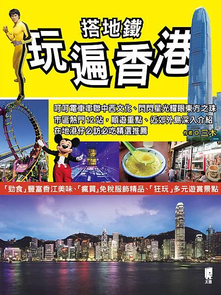 香港地鐵封面定稿.jpg