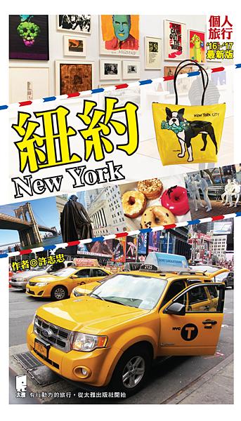 紐約封面完稿2016