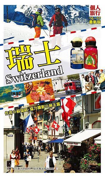 瑞士-封面FINAL