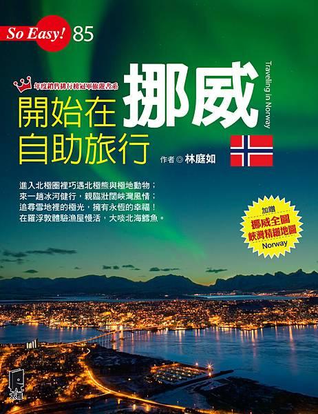 封-開始在挪威自助旅行