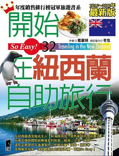 開始在紐西蘭自助旅行-封面FINAL