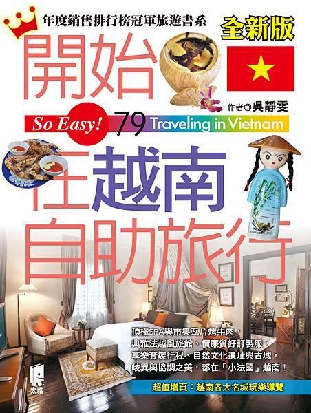 開始在越南自助旅行-封面FINAL