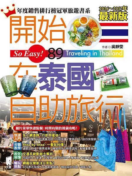開始在泰國自助旅行-封面FINAL