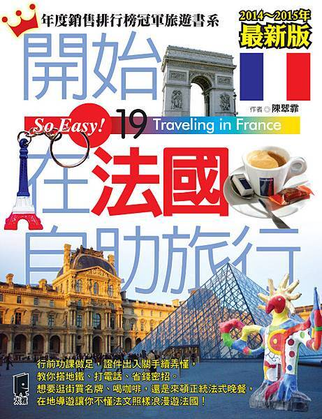 封-開始在法國自助旅行
