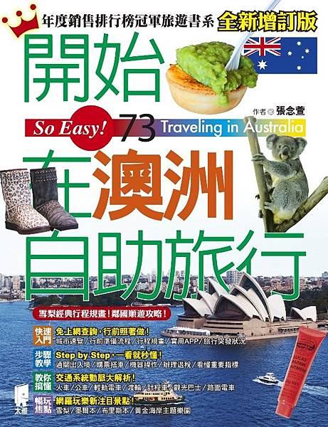封-開始在澳洲自助旅行(全新增訂版).jpg