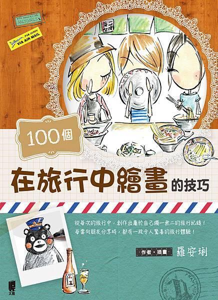 封面最終版100tipCV2016 (2).jpg
