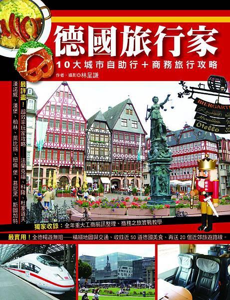 0512德國旅行家封面 最終版已定案.jpg