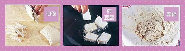 煎豆腐.jpg