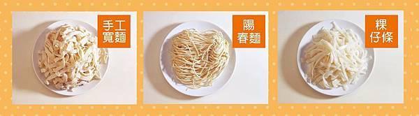 麵種類.jpg