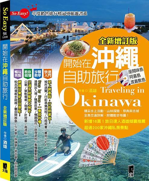 SoEasy沖繩封面(107)-立體書封-s.jpg